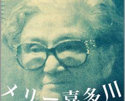 メリー喜多川,smap,嫌い