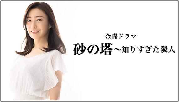 菅野美穂,松嶋菜々子,共演