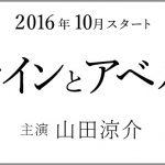 山田涼介2016月9は黒髪?ヒロイン予想と撮影は?カインとアベル