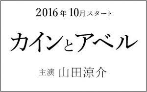 山田涼介,2016,月9,カインとアベル,黒髪