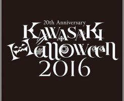 川崎,ハロウィン,2016,パレード,参加,申込方法