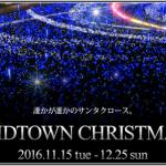ミッドタウンイルミネーション2016冬の混雑時間帯や最寄り駅は?