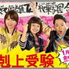 【下剋上受験】深田恭子の衣装!スカジャンやバッグやエプロンは?
