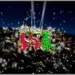 クリスマスの約束2016の出演者に宇多田ヒカル!曲目や放送日は?