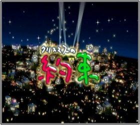 クリスマスの約束