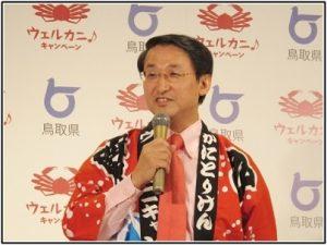 平井伸治,スタバ,蟹取県
