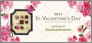 バレンタイン,2017,プレゼント,人気,モロゾフ,チョコ