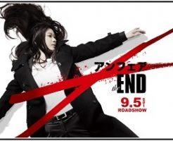 映画 アンフェア the end あらすじ