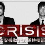ドラマCRISISの動画4話の見逃し配信をフルで無料視聴可能?