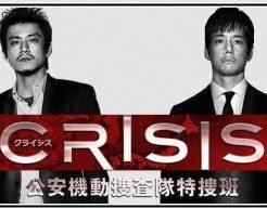 ドラマ CRISIS クライシス あらすじ