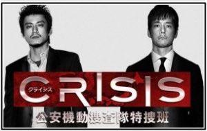 ドラマ CRISIS クライシス 8話 あらすじ