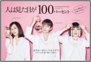 ドラマ ひとパー 1話 見逃し 配信 動画 フル 無料 視聴