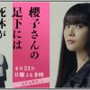 櫻子さんの足下には動画3話の無料見逃し配信はこちら!視聴率も!