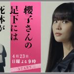 櫻子さんの足下にはのドラマ動画2話の見逃し配信が無料視聴可能?