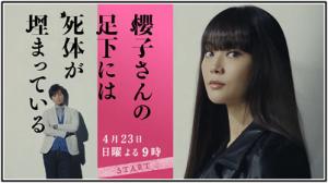 ドラマ 櫻子さんの足下には死体が埋まっている 5話 あらすじ