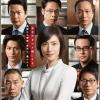 ドラマ緊急取調室2(キントリ)の5話の見逃し配信動画を無料で!