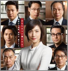 ドラマ 緊急取調室2 8話 あらすじ キントリ
