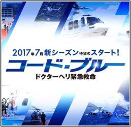月9 ドラマ コードブルー 2017