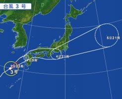 2017 台風 3号 最新 進路 予想