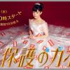 過保護のカホコ第7話を無料で見逃し配信動画を視聴!感想も!