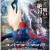 アメイジングスパイダーマン2の字幕と吹き替え動画を無料視聴!