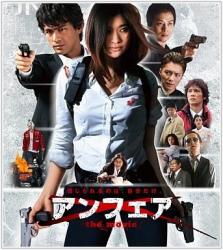 映画 アンフェア the movie あらすじ