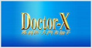 ドクターX 2017 4話 あらすじ