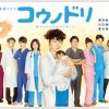 コウノドリのドラマ第3話の見逃し配信動画を視聴する方法!