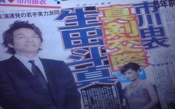 生田斗真と市川由衣の熱愛報道