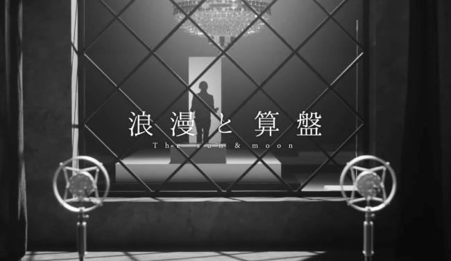 宇多田ヒカルと椎名林檎の浪漫と算盤