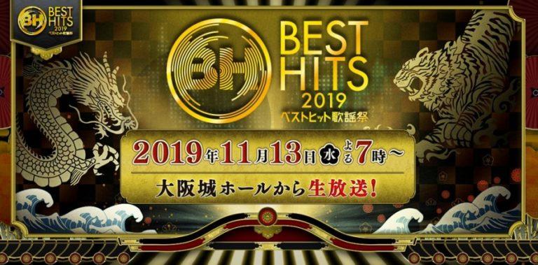 ベスト ヒット 歌謡 祭 2019