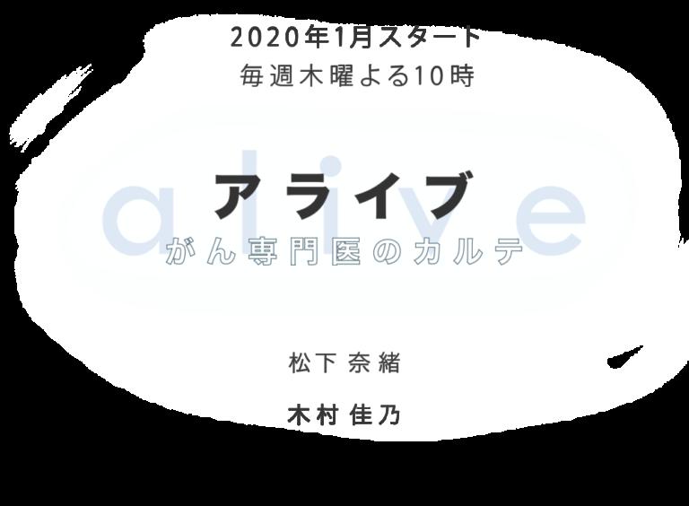 ドラマ「アライブ・がん専門医のカルテ」